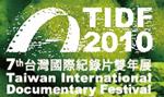 2010台灣國際紀錄片雙年展